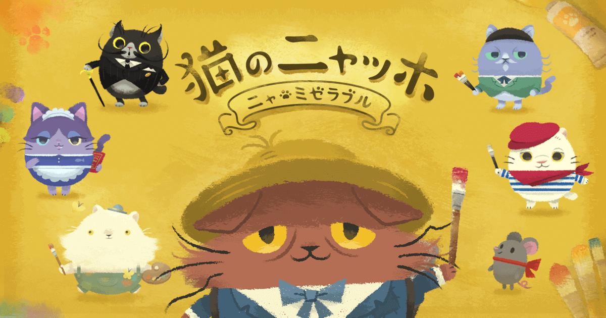 「猫のニャッホ~ニャ・ミゼラブル~」の画像検索結果